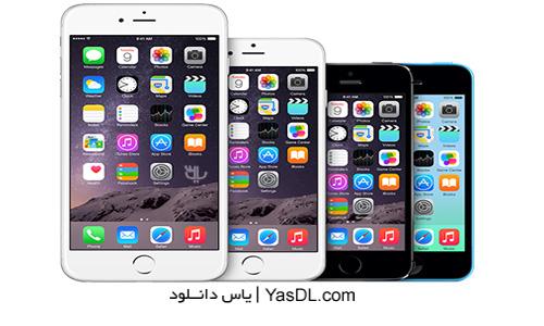 دانلود iOS 8.1.3 - نسخه نهایی و کامل سیستم عامل ای او اس