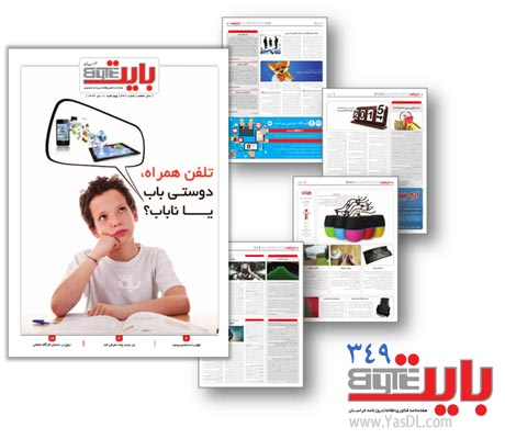 دانلود بایت 349 - ضمیمه فناوری روزنامه خراسان