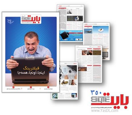 دانلود بایت 350 - ضمیمه فناوری روزنامه خراسان