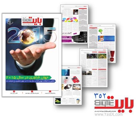 Byte.352 - دانلود بایت 352 - ضمیمه فناوری روزنامه خراسان