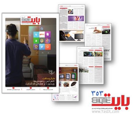 دانلود بایت 353 - ضمیمه فناوری روزنامه خراسان