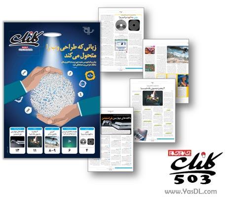 دانلود کلیک 503 - ضمیمه فن آوری اطلاعات روزنامه جام جم