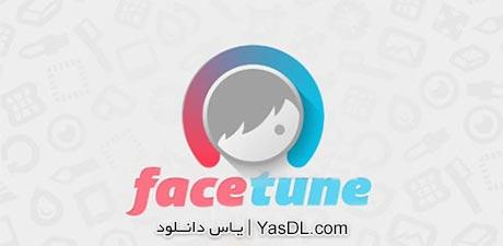 دانلود Facetune 1.0.10 - برنامه ویرایش چهره برای اندروید