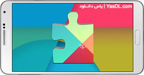 دانلود Google Play Services 8.7.03 - برنامه گوگل پلی سرویس برای اندروید