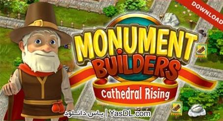 دانلود بازی کم حجم Monument Builders 9: Cathedral Rising برای کامپیوتر