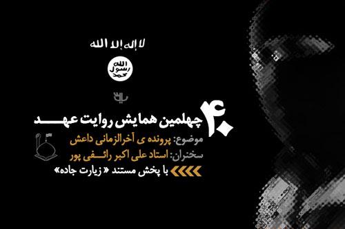 دانلود سخنرانی استاد رائفی پور - پرونده آخرالزمانی داعش - روایت عهد 40 - 11 دی 93