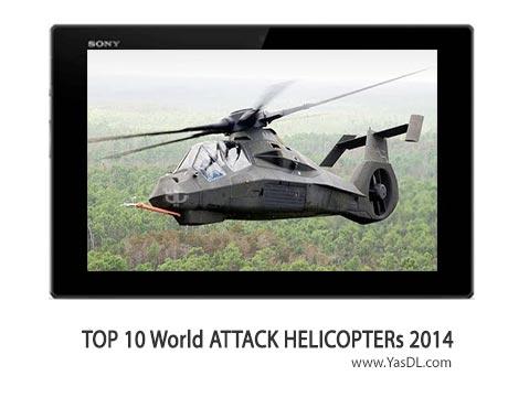 دانلود کلیپ 10 هلیکوپتر برتر تهاجمی جهان در سال 2014