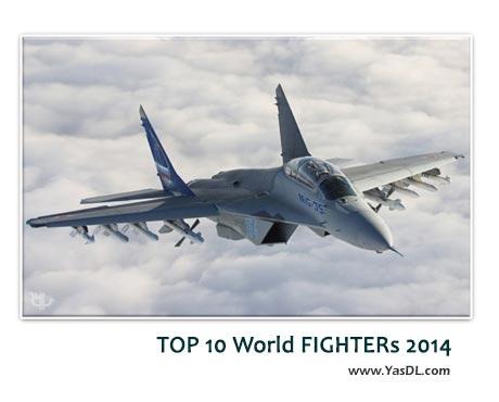 دانلود کلیپ 10 جنگنده برتر سال 2014 TOP 10 World FIGHTERs