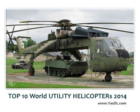 دانلود کلیپ 10 هلیکوپتر غول پیکر برتر جهان در سال 2014