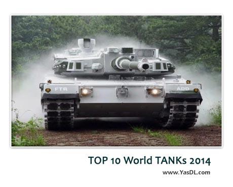 دانلود کلیپ 10 تانک برتر سال 2014 TOP 10 World TANKs