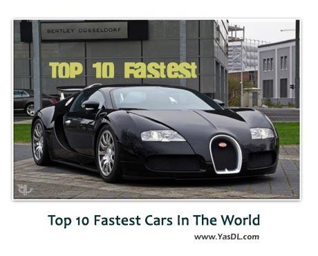 دانلود کلیپ 10 ماشین پرسرعت جهان Top 10 Fastest Cars In The World