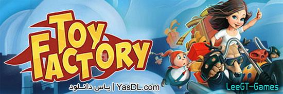 دانلود بازی Toy Factory - کارخانه اسباب بازی برای کامپیوتر