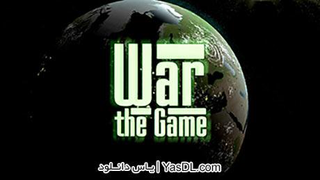 دانلود بازی کم حجم War the Game برای کامپیوتر