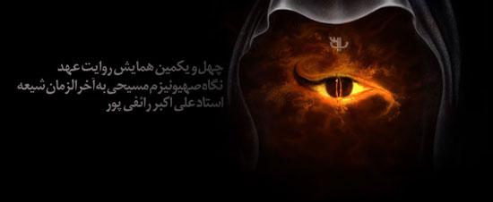 دانلود سخنرانی استاد رائفی پور - روایت عهد 41 - 9 بهمن 93