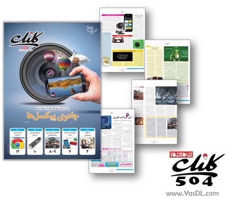 دانلود کلیک 504 - ضمیمه فن آوری اطلاعات روزنامه جام جم
