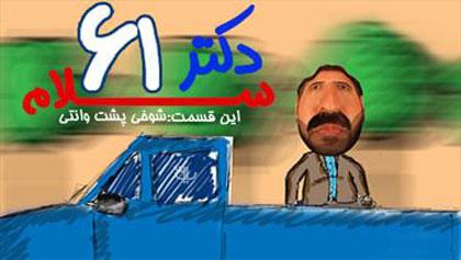 دکتر سلام - دانلود کلیپ طنز سیاسی دکتر سلام 61