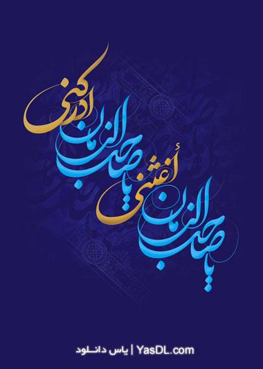 دانلود سخنرانی استاد رائفی پور - کار برای امام زمان (عج) - مشهد - آذر 93