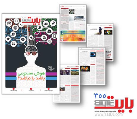 دانلود بایت 355 - ضمیمه فناوری روزنامه خراسان