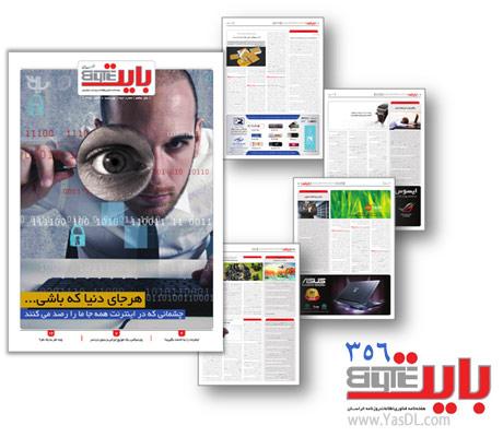 دانلود بایت 356 - ضمیمه فناوری روزنامه خراسان