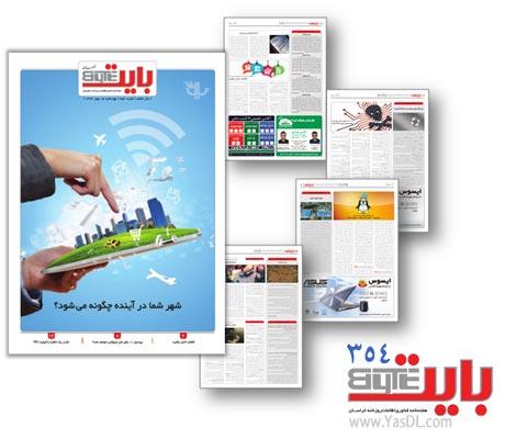 دانلود بایت 354 - ضمیمه فناوری روزنامه خراسان