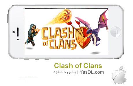 دانلود بازی Clash of Clans 7.65 برای ایفون و ایپد