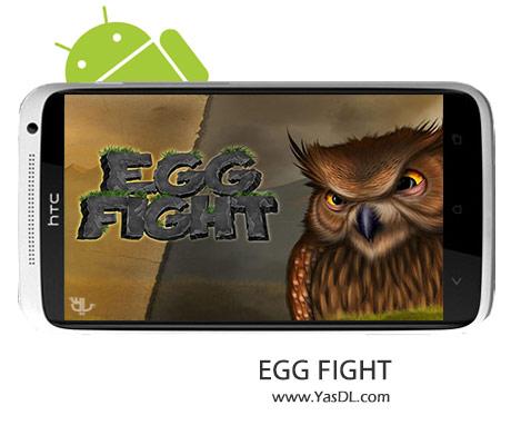 دانلود بازی Egg Fight v1.1.2 برای اندروید + نسخه پول بی نهایت