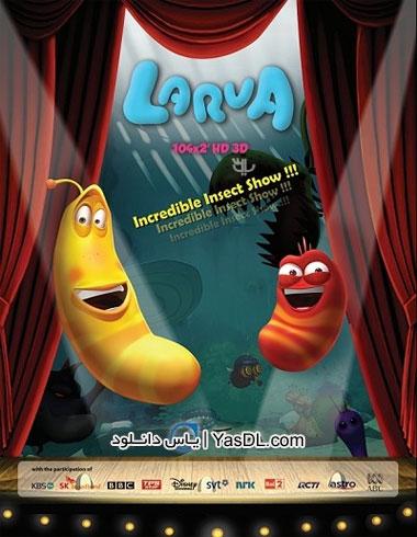 دانلود انیمیشن لاروا فصل دوم - Larva Season 2 HD