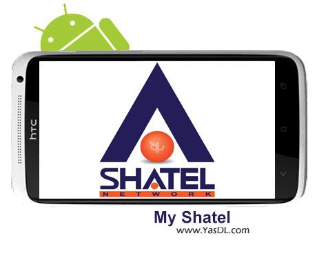 دانلود My Shatel 2.2 - نرم افزار مای شاتل برای اندروید