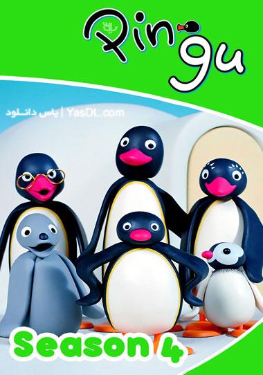 دانلود انیمیشن پینگو فصل چهارم Pingu Season 4