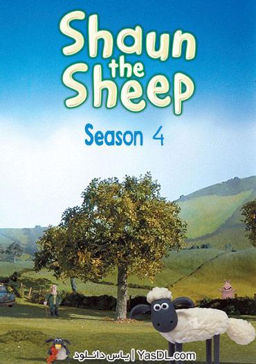 دانلود فصل چهارم سریال کارتونی بره ناقلا Shaun the Sheep Season 4 2014