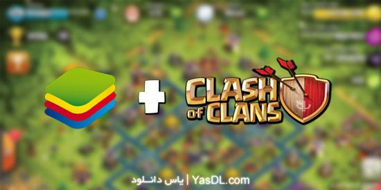 آموزش اجرای بازی Clash Of Clans بر روی کامپیوتر با Bluestacks