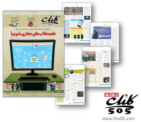 دانلود کلیک 505 - ضمیمه فن آوری اطلاعات روزنامه جام جم