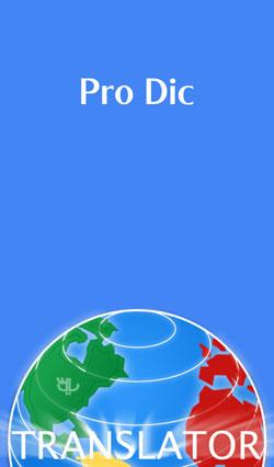 دانلود Pro Dic - دیکشنری انگلیسی به فارسی برای اندروید
