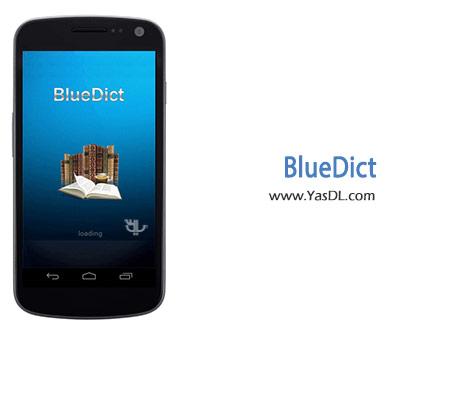 BlueDict android cover - دانلود BlueDict 7.3.9 برای اندروید - دیکشنری انگلیسی به فارسی + دیتابیس