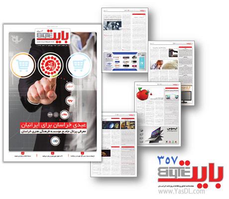 دانلود بایت 357 - ضمیمه فناوری روزنامه خراسان