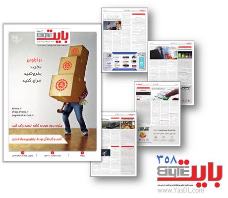 دانلود بایت 358 - ضمیمه فناوری روزنامه خراسان