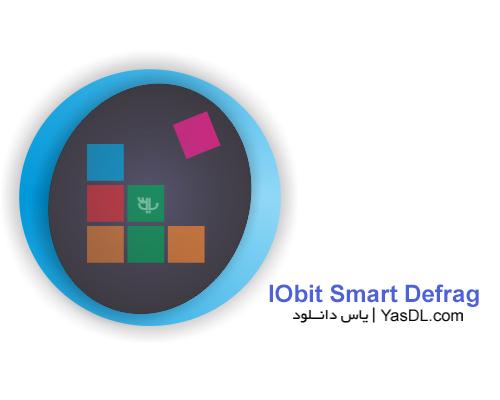 دانلود IObit Smart Defrag 4.2.0.817 - نرم افزار یکپارچه سازی هارد