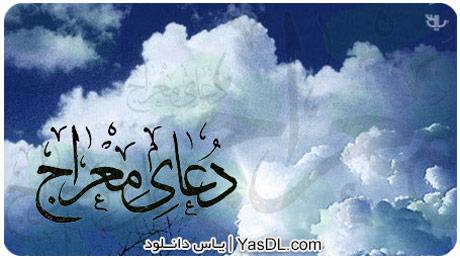 دانلود دعای معراج با صدای امین رستمی و اباذر حلواجی