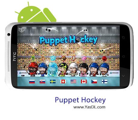 دانلود بازی Puppet Ice Hockey 2014 Cup v1.0.09 برای اندروید + نسخه پول بی نهایت