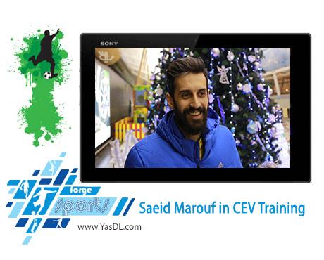 دانلود کلیپ تمرین سعید معروف با زنیت کازان Saeid Marouf in Zenit Kazan Training 2015