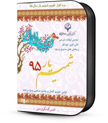 Shamim-yar-95