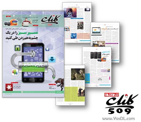 دانلود کلیک 509 - ضمیمه فن آوری اطلاعات روزنامه جام جم