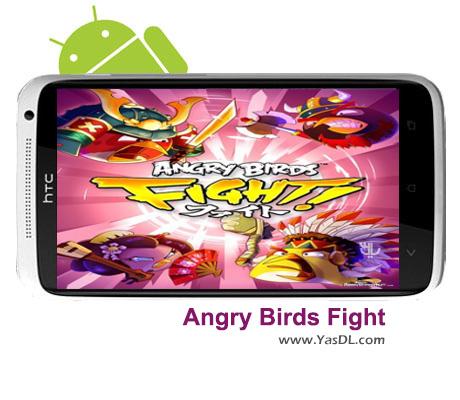 دانلود بازی پرندگان ماهیگیر با پول بی نهایت دانلود بازی Angry Birds Fight 0.3.6 برای اندروید پول بی نهایت