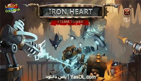 دانلود بازی کم حجم Iron Heart Steam Tower برای PC