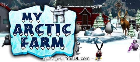 دانلود بازی کم حجم My Arctic Farm برای PC