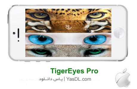 دانلود TigerEyes Pro 2.4 - نرم افزار ویرایش تصاویر برای ایفون و ایپد
