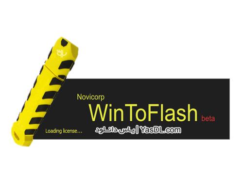 دانلود WinToFlash Professional 1.1.0000 - نرم افزار نصب ویندوز با فلش USB