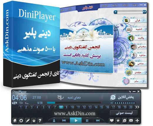 دانلود DiniPlayer - نرم افزار دینی پلیر همراه 9000 صوت مذهبی