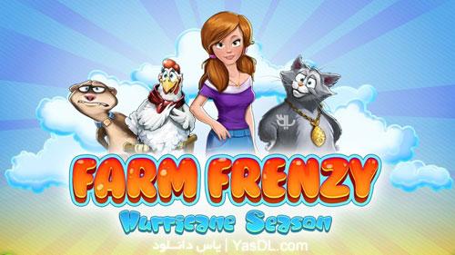 دانلود بازی Farm Frenzy Hurricane Season برای کامپیوتر