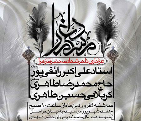 دانلود سخنرانی استاد رائفی پور - عزاداری ظهر روز شهادت حضرت زهرا (س) - 4 فروردین 94